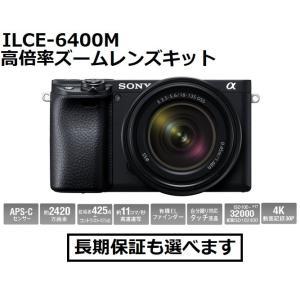 ソニー デジタル一眼カメラ ILCE-6400M α6400 高倍率ズームレンズキット|inouedenki