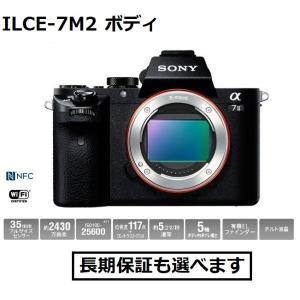 ソニー デジタル一眼カメラ ILCE-7M2 α7II ボディ 新品 inouedenki