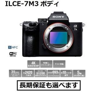 ソニー デジタル一眼カメラ ILCE-7M3 α7III ボディ 新品 inouedenki