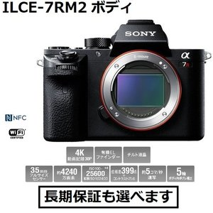 ソニー デジタル一眼カメラ ILCE-7RM2 α7RII ボディ 新品 inouedenki