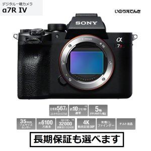 ソニー デジタル一眼カメラ ILCE-7RM4 α7RM4 ボディ 新品 inouedenki