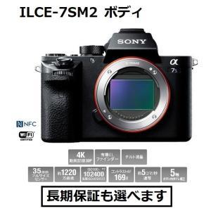 ソニー デジタル一眼カメラ ILCE-7SM2 α7SII ボディ 新品 inouedenki