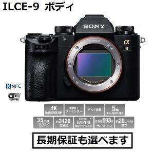 ソニー デジタル一眼カメラ ILCE-9  α9 ボディ 新品 inouedenki