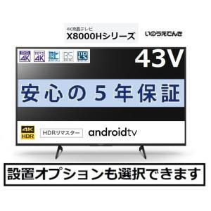 ソニー 4Kチューナー内蔵液晶テレビ BRAVIA(ブラビア) 43V型 KJ-43X8000H 5年長期保証付き|inouedenki