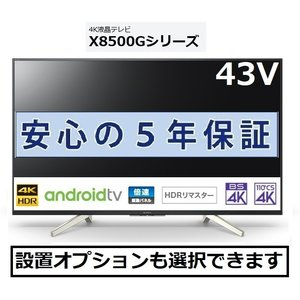 即納 ソニー 4Kチューナー内蔵液晶テレビ BRAVIA(ブラビア) 43V型 KJ-43X8500G 5年長期保証付き|inouedenki