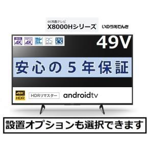 ソニー 4Kチューナー内蔵液晶テレビ BRAVIA(ブラビア) 49V型 KJ-49X8000H 5年長期保証付き|inouedenki