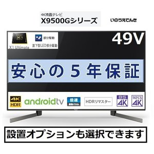 ソニー 4Kチューナー内蔵液晶テレビ BRAVIA(ブラビア) 49V型 KJ-49X9500G 5年長期保証付き|inouedenki
