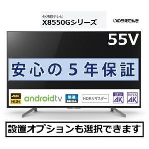 ソニー 4Kチューナー内蔵液晶テレビ BRAVIA(ブラビア) 55V型 KJ-55X8550G 5...