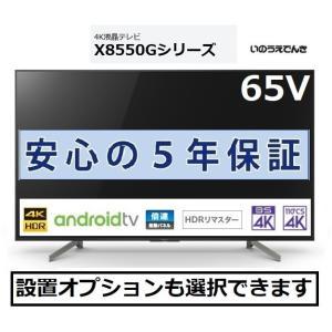 即納 ソニー 4Kチューナー内蔵液晶テレビ BRAVIA(ブラビア) 65V型 KJ-65X8550...