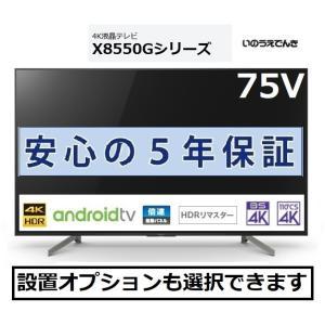 ソニー 4Kチューナー内蔵液晶テレビ BRAVIA(ブラビア) 75V型 KJ-75X8550G 5...