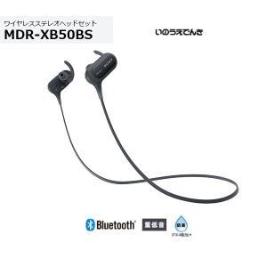 ソニー ワイヤレスステレオヘッドセット MDR-XB50BS (B)ブラック 重低音の小型・防滴タイプ|inouedenki