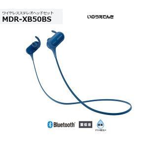 ソニー ワイヤレスステレオヘッドセット MDR-XB50BS (L)ブルー 重低音の小型・防滴タイプ|inouedenki