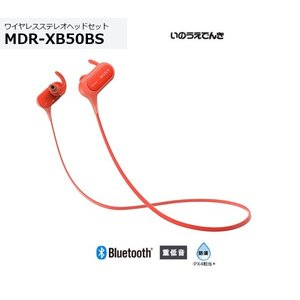 ソニー ワイヤレスステレオヘッドセット MDR-XB50BS (R)レッド 重低音の小型・防滴タイプ|inouedenki