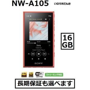 ソニー ウォークマン A100シリーズ NW-A105 (D) オレンジ 16GB|inouedenki