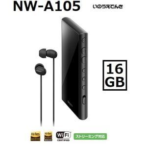 即納 ソニー ウォークマン A100シリーズ NW-A105HN (B) ブラック 16GB イヤホン付属モデル|inouedenki