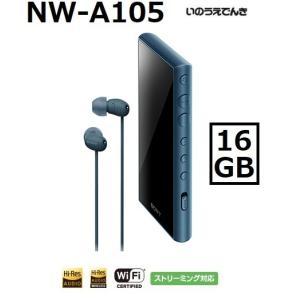 即納 ソニー ウォークマン A100シリーズ NW-A105HN (L) ブルー 16GB イヤホン付属モデル|inouedenki