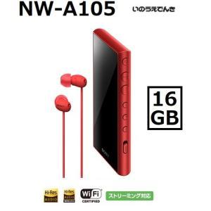 即納 ソニー ウォークマン A100シリーズ NW-A105HN (R) レッド 16GB イヤホン付属モデル|inouedenki