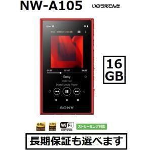 ソニー ウォークマン A100シリーズ NW-A105 (R) レッド 16GB|inouedenki
