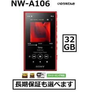 即納 ソニー ウォークマン A100シリーズ NW-A106 (R) レッド 32GB|inouedenki