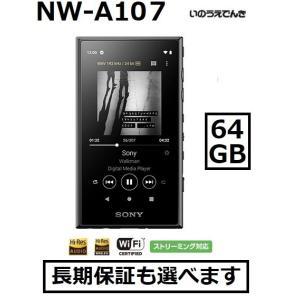 ソニー ウォークマン A100シリーズ NW-A107 (B) ブラック 64GB|inouedenki