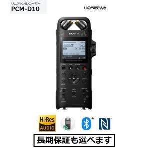 ソニー リニアPCMレコーダー PCM-D10 ハイレゾ録音対応|inouedenki