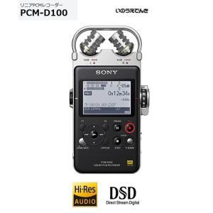 ソニー リニアPCMレコーダー PCM-D100 臨場感や空気感までを忠実に記録するDSD録音に対応|inouedenki