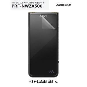 ソニー ウォークマンNW-ZX500シリーズ専用液晶保護シート PRF-NWZX500|inouedenki