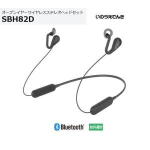 ソニー オープンイヤーワイヤレスステレオヘッドセット SBH82D (B) ブラック色|inouedenki
