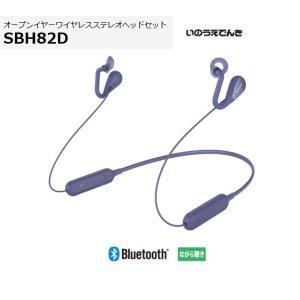 ソニー オープンイヤーワイヤレスステレオヘッドセット SBH82D (L) ブルー色|inouedenki