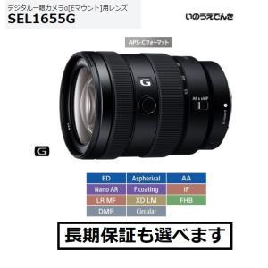 ソニー SEL1655G Eマウント用望遠レンズ E 16-55mm F2.8 G