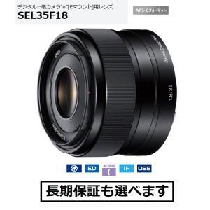 ソニー SEL35F18 Eマウント用短焦点レンズ E 35mm F1.8 OSS