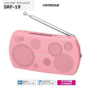 ソニー ステレオポータブルラジオ SRF-19 (P)ピンク|inouedenki