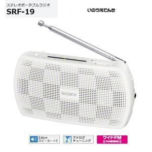 ソニー ステレオポータブルラジオ SRF-19 (W)ホワイト|inouedenki