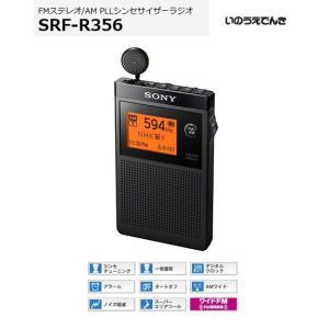 ソニー FMステレオ/AM PLLシンセサイザーラジオ SRF-R356|inouedenki