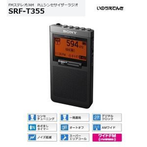 ソニー FMステレオ/AM PLLシンセサイザーラジオ SRF-T355|inouedenki