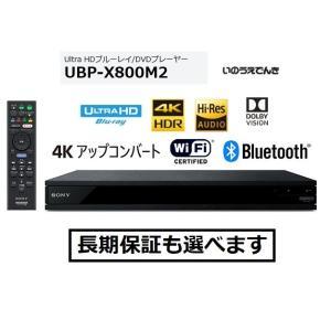 ソニー Ultra HD ブルーレイ/DVDプレーヤー UBP-X800M2 inouedenki