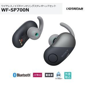 ソニー ワイヤレスノイズキャンセリングヘッドセット WF-SP700N (B)ブラック色 汗や雨に強い防滴タイプ|inouedenki