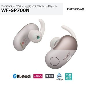 ソニー ワイヤレスノイズキャンセリングヘッドセット WF-SP700N (P)ピンク色 汗や雨に強い防滴タイプ|inouedenki