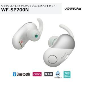 ソニー ワイヤレスノイズキャンセリングヘッドセット WF-SP700N (W)ホワイト色 汗や雨に強い防滴タイプ|inouedenki
