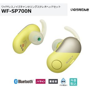 ソニー ワイヤレスノイズキャンセリングヘッドセット WF-SP700N (Y)イエロー色 汗や雨に強い防滴タイプ|inouedenki