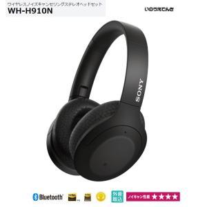 ソニー ワイヤレスノイズキャンセリングヘッドホン WH-H910N (B) ブラック色 inouedenki