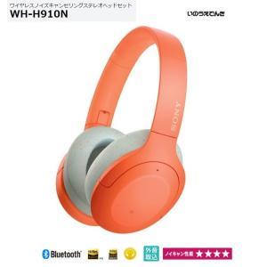 ソニー ワイヤレスノイズキャンセリングヘッドホン WH-H910N (D) オレンジ色 inouedenki