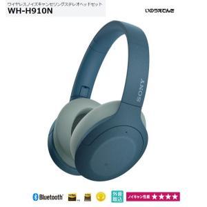 ソニー ワイヤレスノイズキャンセリングヘッドホン WH-H910N (L) ブルー色 inouedenki