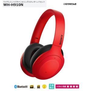 ソニー ワイヤレスノイズキャンセリングヘッドホン WH-H910N (R) レッド色 inouedenki