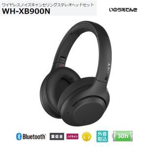 ソニー ワイヤレスノイズキャンセリングヘッドホン WH-XB900N (B) ブラック色 inouedenki