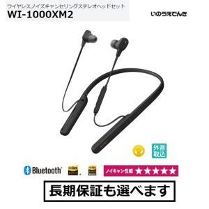 ソニー ワイヤレスノイズキャンセリングステレオヘッドセット WI-1000XM2 (B)ブラック|inouedenki