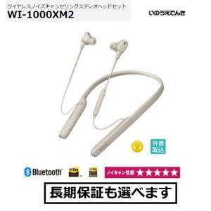 ソニー ワイヤレスノイズキャンセリングステレオヘッドセット WI-1000XM2 (S)プラチナシルバー|inouedenki