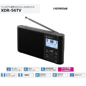 ソニー ワンセグTV音声/FM/AMラジオ XDR-56TV (B)ブラック シンプル&コンパクト|inouedenki