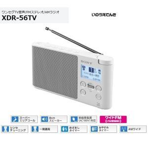 ソニー ワンセグTV音声/FM/AMラジオ XDR-56TV (W)ホワイト シンプル&コンパクト|inouedenki