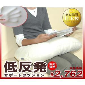 赤ちゃんも安心の純日本製授乳クッション低反発サポートクッション 授乳用クッション 抱き枕 低反発クッション 低反発 授乳枕 低反発抱き枕 赤ちゃん